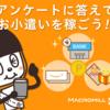 【マクロミルとコインチェックが連携】アンケートに答えて仮想通貨をゲットしよう!