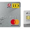 dカードはローソン決済で5%OFF!dカードゴールドのサービスではない事とdocomo以外もお得!