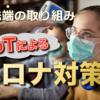 【IoT × コロナ】最先端の取り組み・事例ニュースのまとめ!