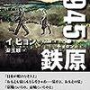 1945,鉄原(チョロン)