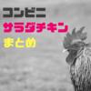 【コンビニサラダチキン】4つの比較とランキングで総まとめ!