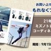 2021.9.15 14時〜 MIZUNO(ミズノ)「21年秋冬コーディネートブックキャンペーン」 スタート