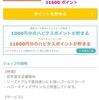 【緊急速報】ハピタスで直近最高ポイント11,600ポイント!初年度年会費無料のゴールドカード!