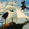 【幕末・リキッド】海舟 / 玄瑞 / ペリー をもらいました