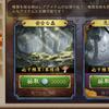 【戦国布武攻略ブログ】初心者のオアシス イベント/椎茸狩り