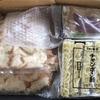 福岡県 筑後市からふるさと納税のお礼品が到着: ダルム屋名物 塩モツ鍋 ど~んと15人前