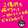 【読書感想文】専業主婦は2億円損をする(20180110_02)