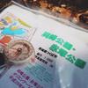 スピードの出し方を忘れてしまった:洞峰公園・赤塚公園オリエンテーリングの集い2017