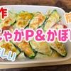 【新作】山Pみたいな名前になっちゃった新しい料理です【じゃがぴー&かぼぴー】