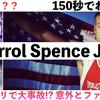 【150秒でわかる!】エロール・スペンスをご紹介(Errol Spence Jr.)