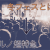 ポルノ超特急とは?!