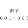 餃子を食べた記録(001〜005)
