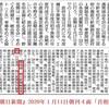 安倍晋三のスシ友の1人である朝日新聞社編集委員  曽我 豪の立場・役まわり