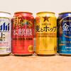 普段の家飲みはビールばかりのビール好きブロガーが大手4社の新ジャンルを飲み比べてみました