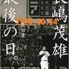 「長嶋茂雄  最後の日。1974.10.14」(鷲田康)