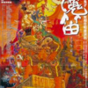 寺田農 トークショー(実相寺昭雄の光と闇)レポート・『おかあさん』(2)