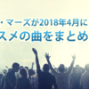 祝!ブルーノ・マーズが2018年4月に日本でライブ!オススメの曲をまとめます!【その3】