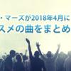 祝!ブルーノ・マーズが2018年4月に日本でライブ!オススメの曲をまとめます!【その2】