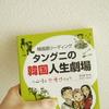 【韓国語】『タングニの韓国人生劇場』は中上級者の読解練習にぴったりの1冊です。