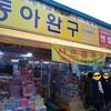 【韓国】東大門で遊戯王・ポケカを取り扱っている店を紹介する