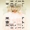 最先端なのか異端なのか / ミクニヤナイハラプロジェクト「東京ノート」