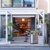 表参道「SHOZO COFFEE STORE 北青山店(ショウゾウ コーヒー ストア)」