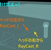 Godot キャラコン 09 「障害物とカメラ 簡単2本RayCast」