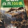 茨城の自然100選という本を見つけました