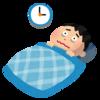 すぐに眠れず、寝つきが悪いのを改善する裏技(個人の見解です)