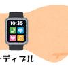 「Audible(オーディブル)」をApple Watch単体で聴く方法