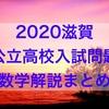 【数学解説】2020滋賀県公立高校入試問題~まとめ~