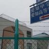 【愛知中学校について調べて見たよ!日能研偏差値と周りの環境】