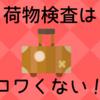 海外女子旅|荷物検査は怖くない!!持っていけない手荷物&注意点【保存版】