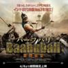 【映画レビュー】バーフバリ(bahubali)伝説誕生のあらすじ・ネタバレレビュー感想【ボリウッド最高傑作】
