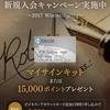 お得!!25万円のカード決済だけでダイナースクラブカードへの入会で33,500マイルゲットチャンス!