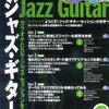 「はじめてのJazz Guitar」で練習な日々