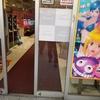 平日に本厚木駅北口にあるミナミ厚木店を覗いてきました