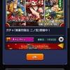 【モンスト】新クエスト 剣豪烈風伝「二の型」始まった!! まずは星5制限をやっつける!