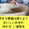 おいしいお米の炊き方と保存法|その秘訣は美味しい水と氷とシャリ切り