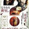 インビジブル・ゲスト 悪魔の証明/オリオル・パウロ監督