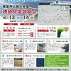 太陽光発電の現地見学説明会を実施いたします!!!10/13、14お待ちしております!!!