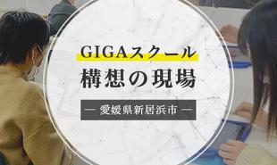 全ての小中学生に1人1台の端末。GIGAスクール構想の先に愛媛県新居浜市が掲げる「個別最適化」した教育