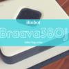 【レビュー】床拭き掃除が自動で出来る〝iRobot ブラーバ380j〟が最高過ぎるので全力でオススメします!!
