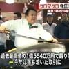 マグロの初競り一匹7,420万円。ソンするどころかボロ儲けしてる。