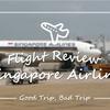 評判が気になるシンガポール航空のエコノミーに乗ってみた!【座席・機内食】