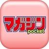 「マガジンポケット(マガポケ)」はかなりお得なマンガアプリ!特徴、掲載作品、ポイントの仕組み、イマイチな点まで徹底解説