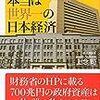 【本】財務省と大新聞が隠す本当は世界一の日本経済 ☆5