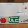 翌日配送で岩手のリンゴをお取り寄せ。吉田果樹園