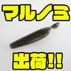 【レイサム】自発的超生命アクションで人気のワーム「マルノミ」出荷!