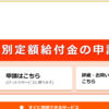 10万円をネットで申請した話。(with マイナンバーカード&ICカードリーダ)